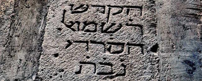 inscripciones-hebreas-barcelona